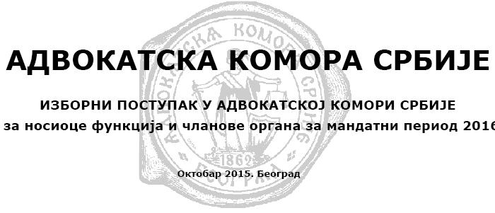 Izborni postupak u AKS 2016 – 2020